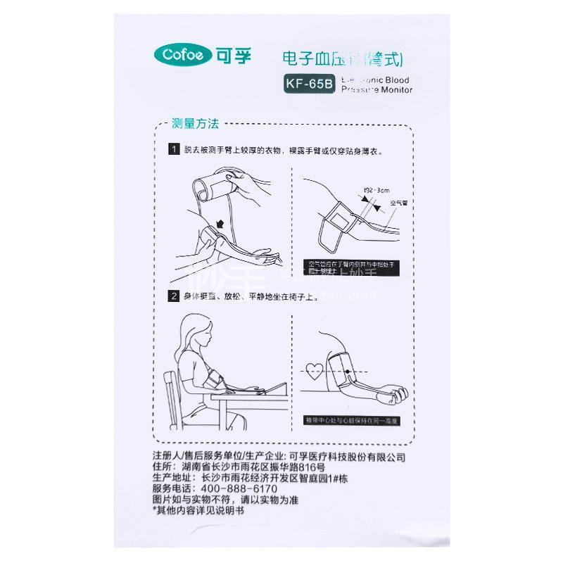 可孚 电子血压计 KF-65B