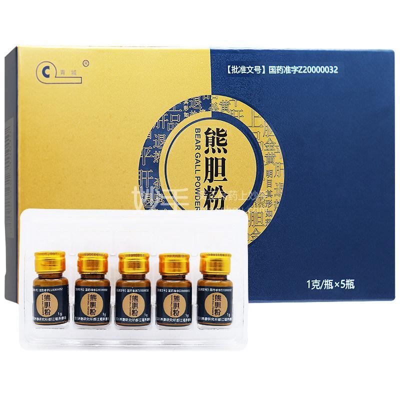 青城 熊胆粉  1克/瓶x5瓶