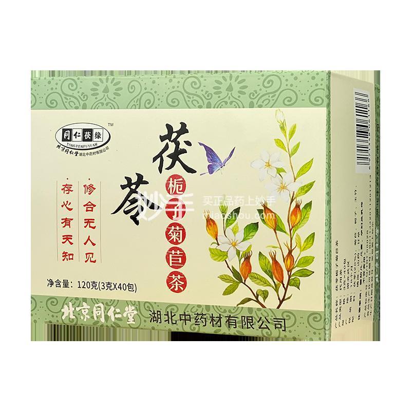 北京同仁堂 茯苓菊苣栀子茶  120g