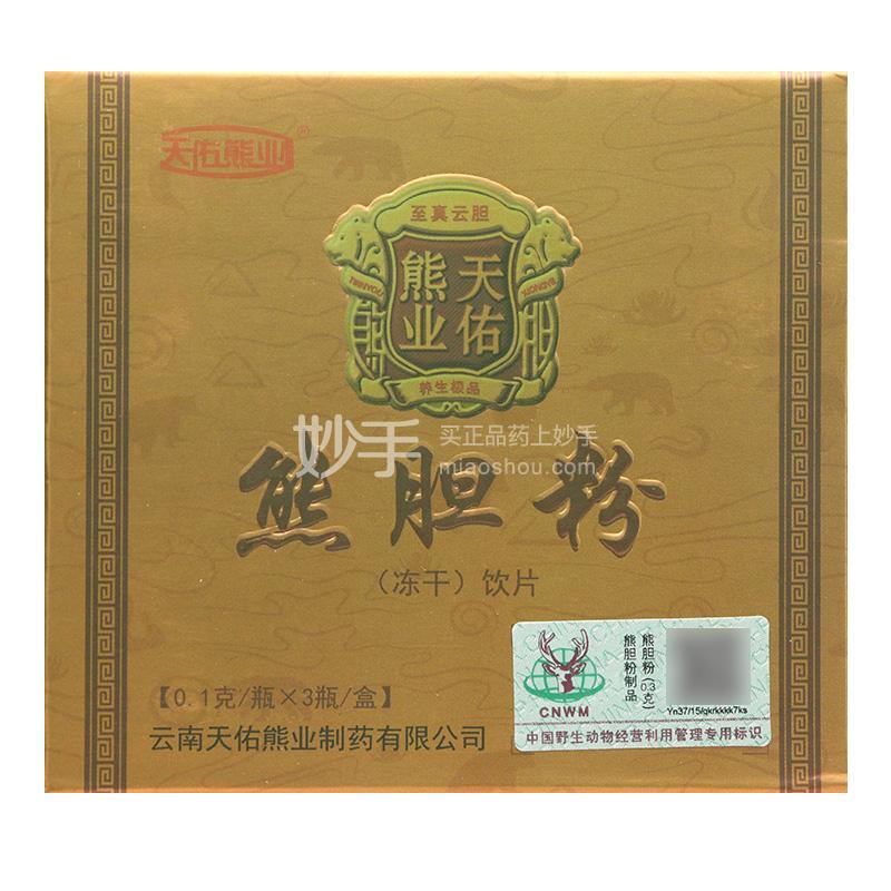 天佑熊业 熊胆粉(冻干饮片) 0.1g*3瓶