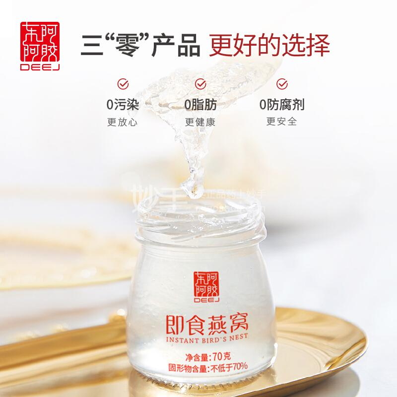 东阿阿胶 即食燕窝 70g*6瓶(固体物含量;不低于70%)