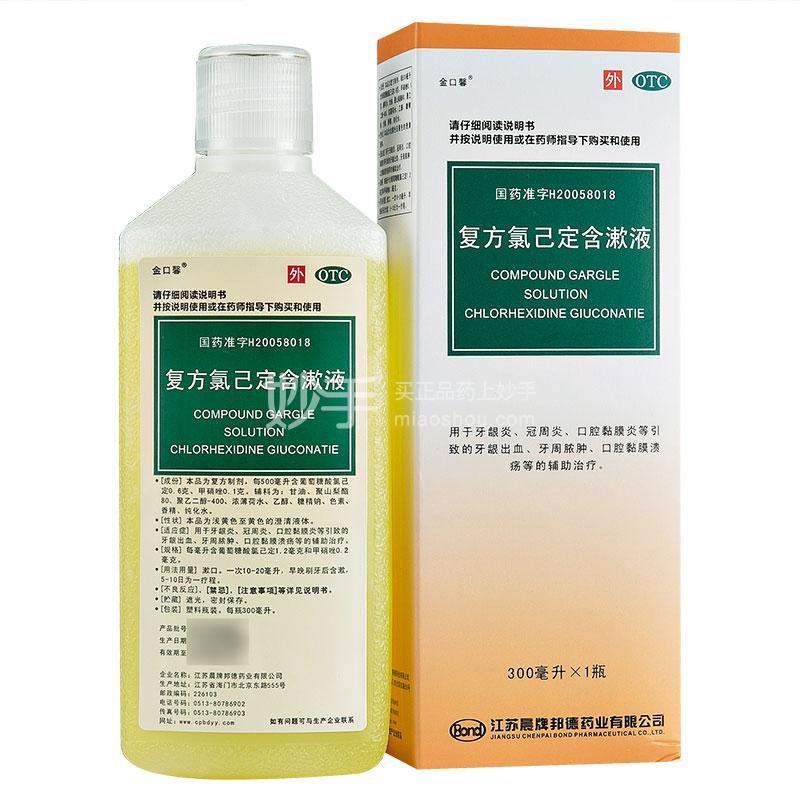 金口馨 复方氯己定含漱液  300ml