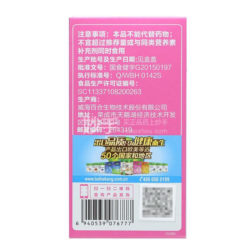 福仔 葡萄糖酸亚铁叶酸软胶囊 36g(0.6g*60粒)