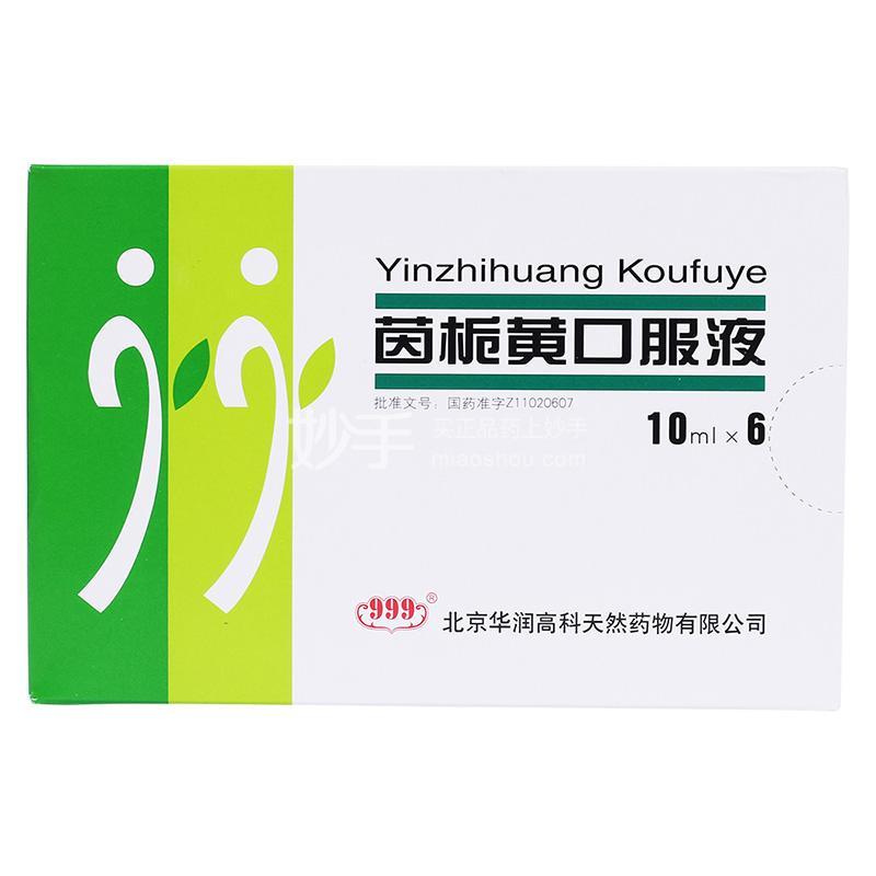 【999】茵栀黄口服液10ml*6支