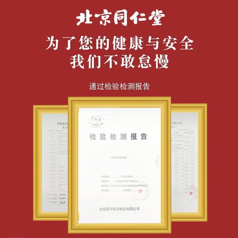 北京同仁堂 红枣桂圆枸杞茶玫瑰花茶 150g