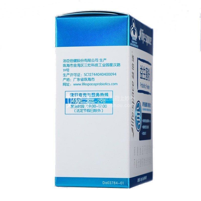 益倍适 益生菌粉 1.5g*20袋
