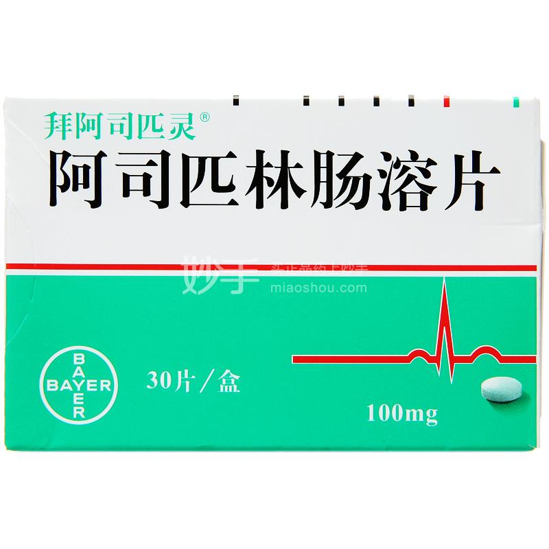 拜阿司匹灵 阿司匹林肠溶片 100mg*30片