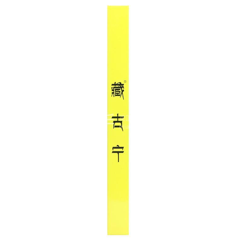 雪宇 藏古宁 3贴*2袋(80mm*100mm)