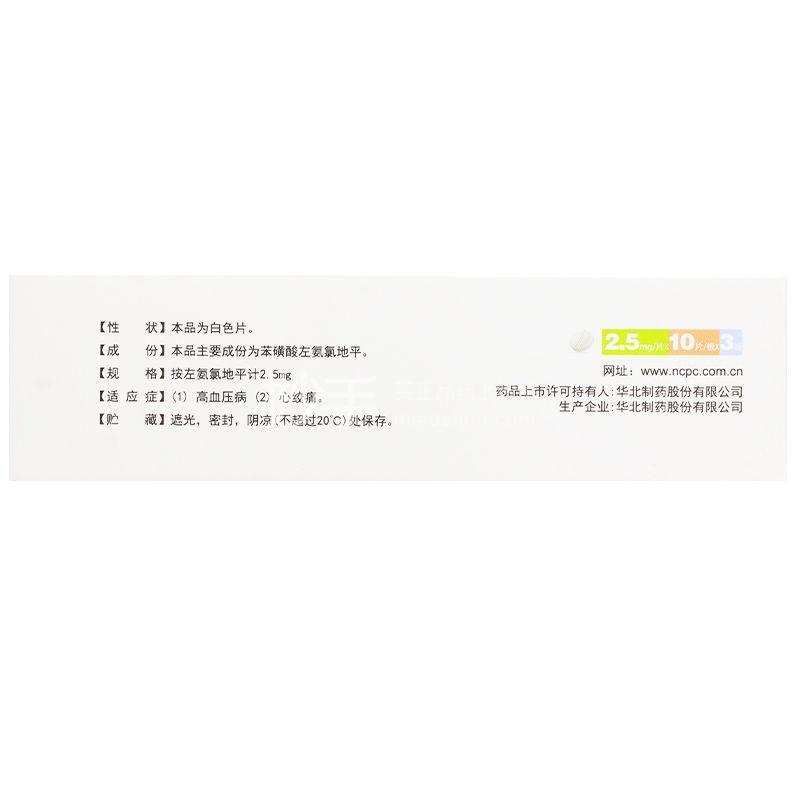 静瑞欣 苯磺酸左氨氯地平片 2.5mg*30片/盒