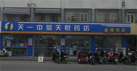 南京圆心天悦药房有限公司